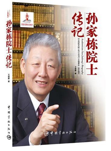 中国航天院士传记丛书 孙家栋院士传记