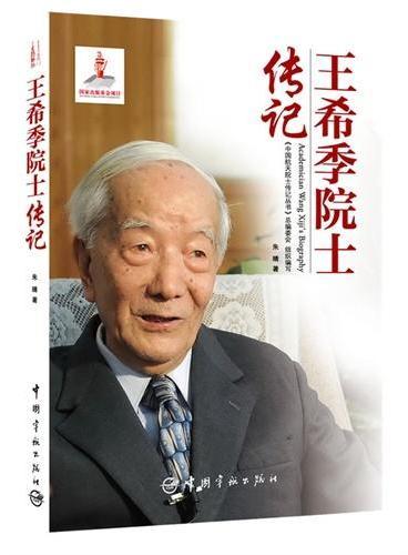 中国航天院士传记丛书 王希季院士传记