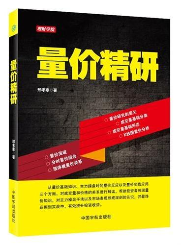 """理财学院 量价精研——""""四维操盘""""金融投资系列图书之一"""