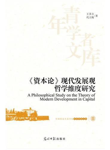 《资本论》现代发展观哲学维度研究(《资本论》现代发展观为我们构建中国特色的现代性提供了理论借鉴和方法论启迪)