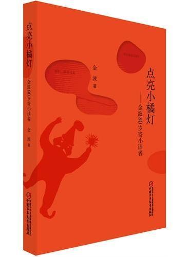点亮小橘灯——金波80岁寄小读者