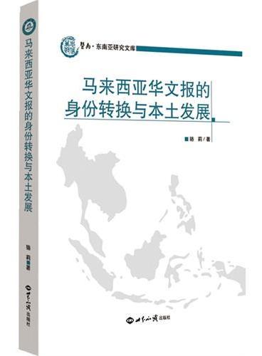 马来西亚华文报的身份转换与本土发展