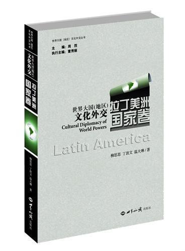 世界大国(地区)文化外交·拉丁美洲国家卷