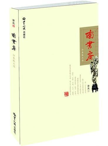 南书房:徐风散文选