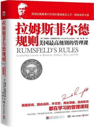 拉布斯菲尔德规则:美国最高级别的管理课