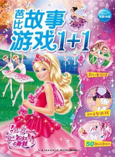 芭比故事游戏1+1:粉红舞鞋