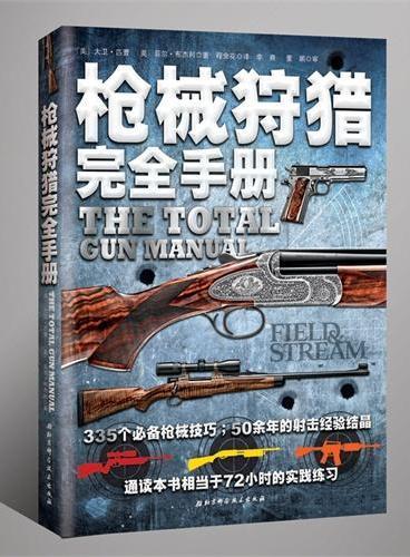 枪械狩猎完全手册