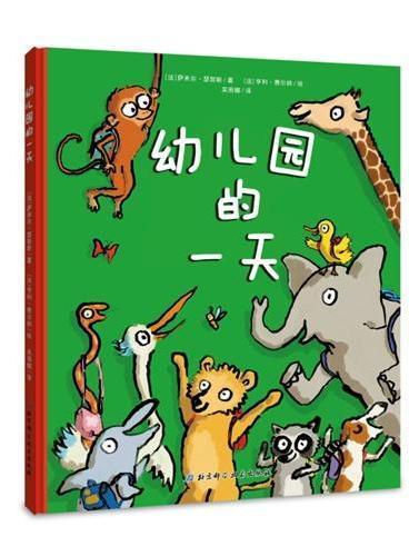 幼儿园的一天(最童趣的幼儿园入学准备绘本,让动物宝宝们的幽默演绎帮助孩子轻松了解幼儿园。)