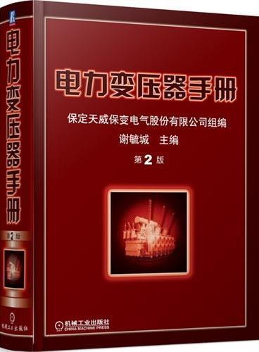 电力变压器手册 第2版