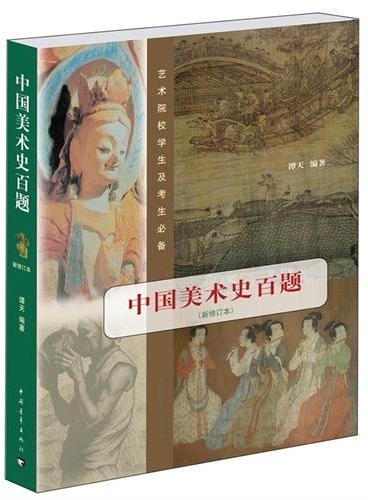 中国美术史百题(新修订本)