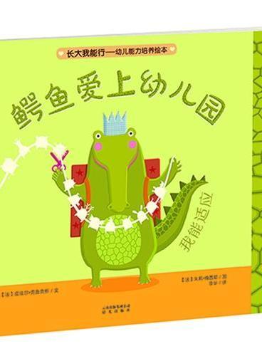 长大我能行·幼儿能力培养绘本:鳄鱼爱上幼儿园(我能适应)