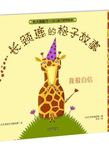 长大我能行·幼儿能力培养绘本:长颈鹿的格子故事(我很自信)