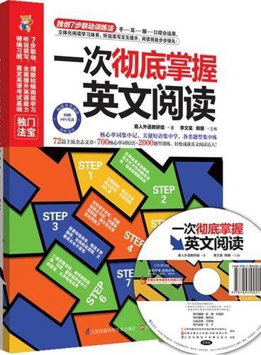 一次彻底掌握英文阅读 (独创七步联动训练法,一本书解决所有阅读难题!随书附赠MP3光盘,听说读写四效结合。让你体验全新版立体化英语阅读模式!)