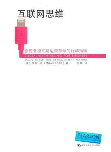 互联网思维:新商业模式与运营革命的行动指南