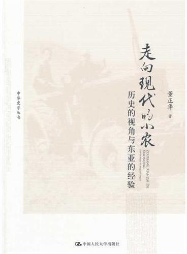 走向现代的小农:历史的视角与东亚的经验(中华史学丛书)
