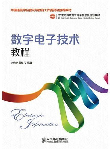 数字电子技术教程(中国通信学会普及与教育工作委员会推荐教材)