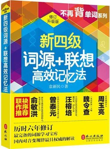新四级词源+联想高效记忆法(修订升级版)(8月10前购买本书的读者可获得袁老师签名版图书)