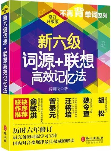 新六级词源+联想高效记忆法(修订升级版)(8月10前购买本书的读者可获得袁老师签名版图书)