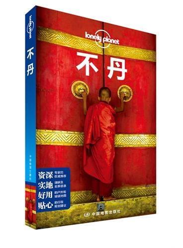 孤独星球Lonely Planet旅行指南系列:不丹