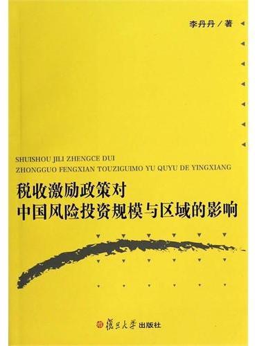 税收激励政策对中国风险投资规模与区域的影响
