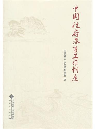 中国政府参事工作制度