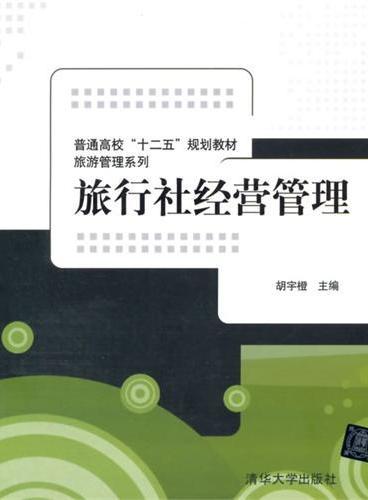 """旅行社经营管理(普通高校""""十二五""""规划教材·旅游管理系列)"""