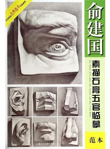 俞建国素描石膏五官临摹范本---美术技法名师指导实战系列