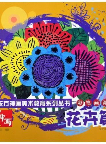 彩笔画课堂--花卉篇
