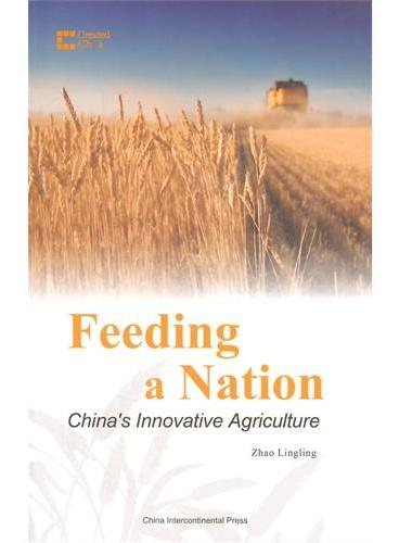 中国创造系列:改变世界的种子:中国创新(英)