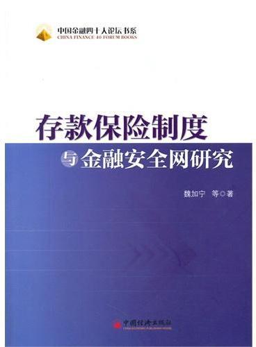 中国金融四十人论坛书系——存款保险制度与金融安全网研究