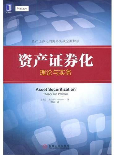 资产证券化:理论与实务(资产证券化的海外实战全面解读)