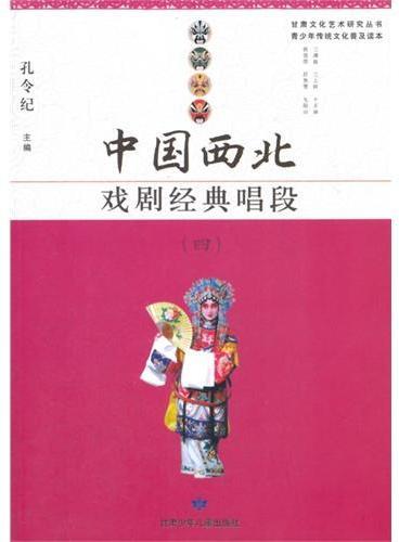 中国西北  戏剧经典唱段(四)    (史上最全面、最权威、最珍稀的西北戏曲剧本荟萃。)
