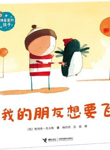 """我的朋友想要飞(穿条纹衫的男孩想帮助他的小伙伴实现一个愿望。金奖动画《远在天边》(Lost and Found)原作者图画书代表作。""""色彩诗人""""奥利弗·杰夫斯最重要代表作,蕴含智慧与哲理的图画书新经典。)"""