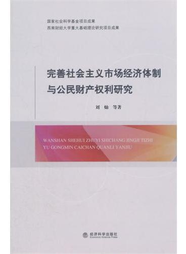 完善社会主义市场经济体制与公民财产权利研究