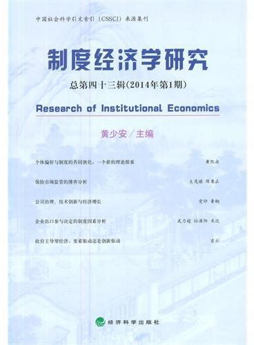 制度经济学研究 2014年第1期(总第四十三辑)