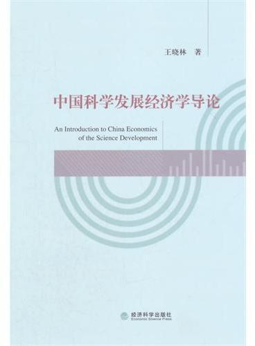 中国科学发展经济学导论