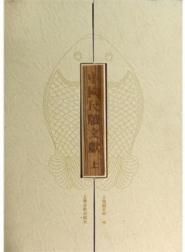 中国尺牍文献(盒装)(内二册)
