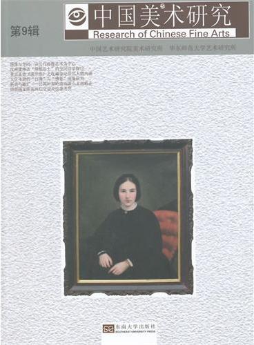 中国美术研究 第9辑