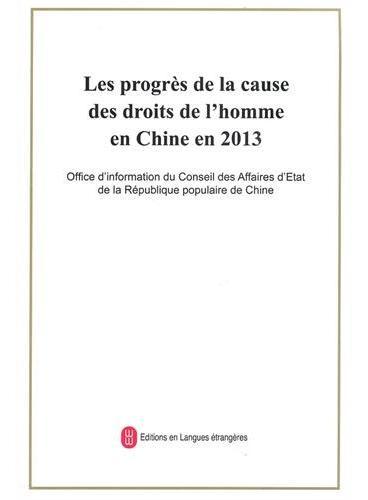 2013年中国人权事业的进展(法文版)