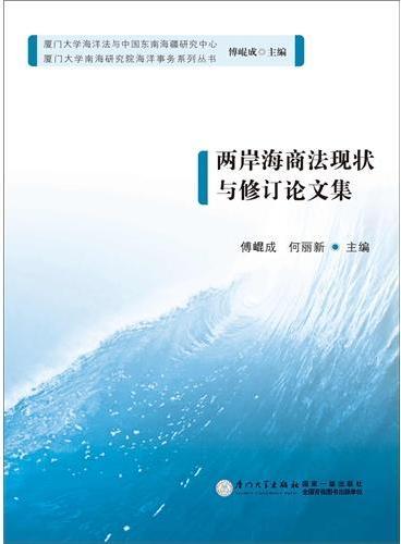 两岸海商法现状与修订论文集
