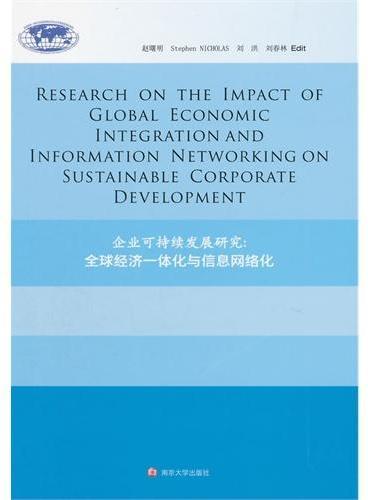 企业可持续发展研究:全球经济一体化与信息网络化