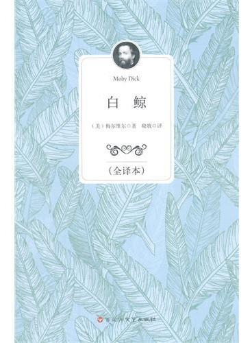 白鲸 全译本