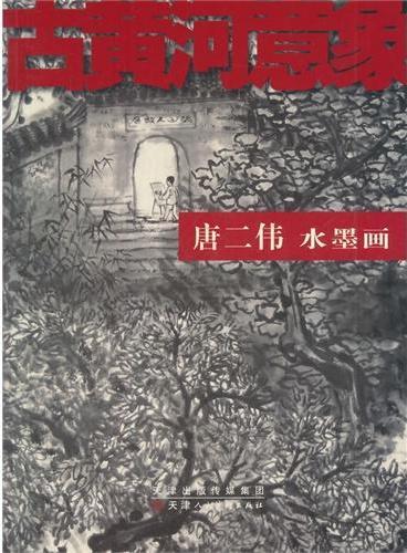 古黄河意象 唐二伟水墨画