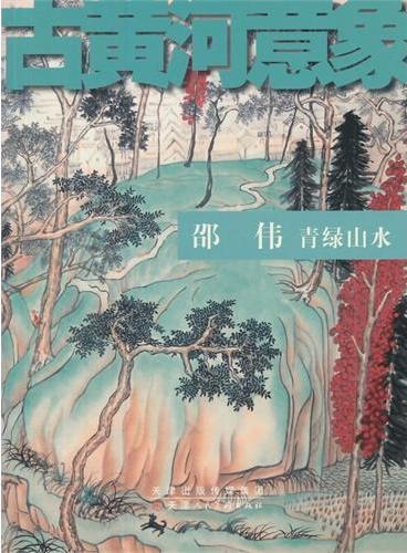 古黄河意象 邵伟青绿山水