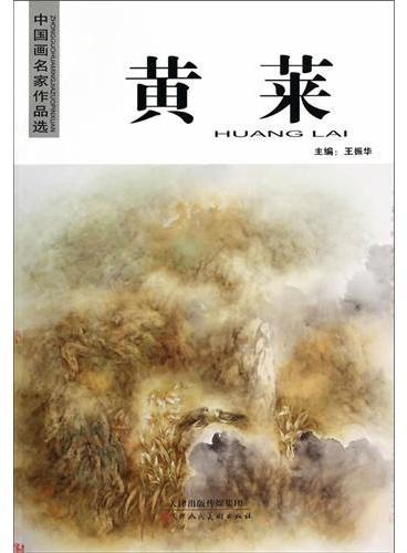中国画名家作品选 黄莱