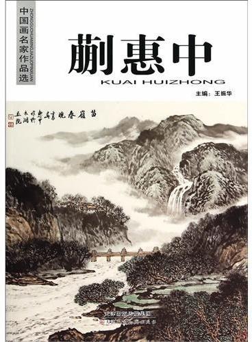 中国画名家作品选 蒯惠中