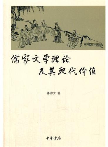 儒家文学理论及其现代价值