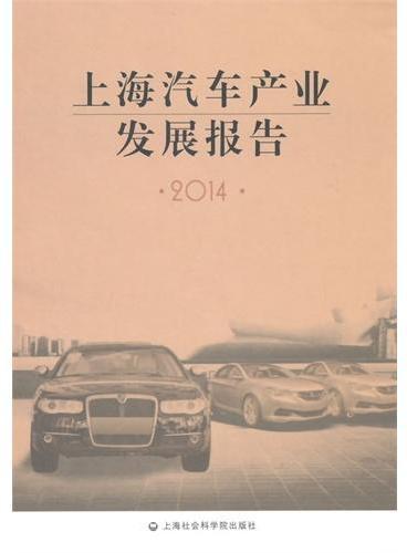 2014上海汽车产业发展报告