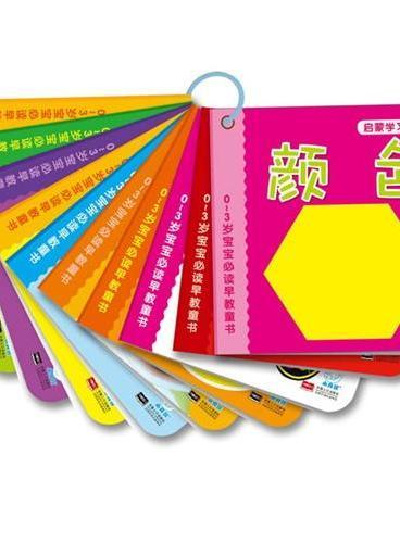 0~3岁宝宝必读早教童书-启蒙学习训练