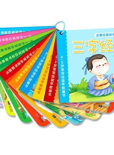 0~3岁宝宝必读早教童书-启蒙经典国学必知